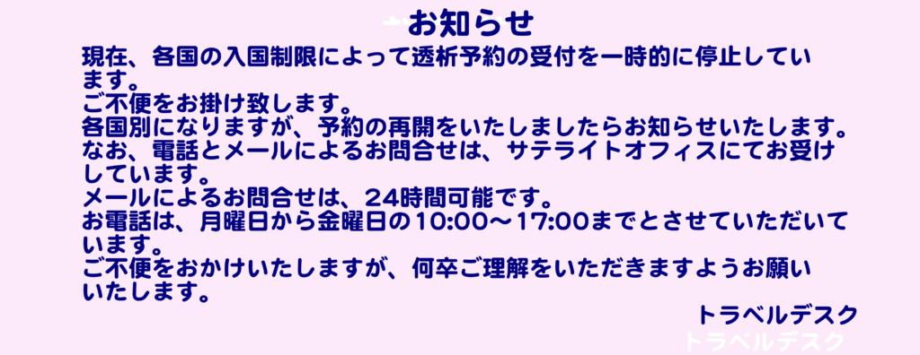 お知らせ(コロナウイルス)